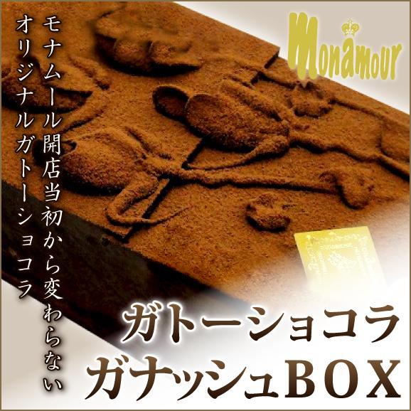 モナムール開店当初からのオリジナルガトーショコラガナッシュBOX01