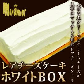 上質な生クリームをたっぷり使用したレアチーズケーキホワイトBOX