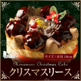 予約販売【大人気スイーツ店のクリスマス★ケーキ】 「クリスマスリース」サイズ直径 / 18cm