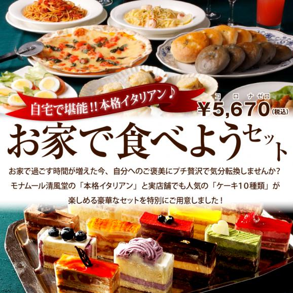 【特別企画】お家で食べようセット(5,670円⇒⇒⇒コロナゼロ・特別割引セット)02