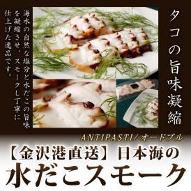 【単品:イタリアンメニュー★オードブル】金沢港産地直送、日本海の水だこのスモーク