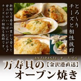 【単品:イタリアンメニュー★オードブル】金沢港産地直送、万寿貝のオーブン焼き