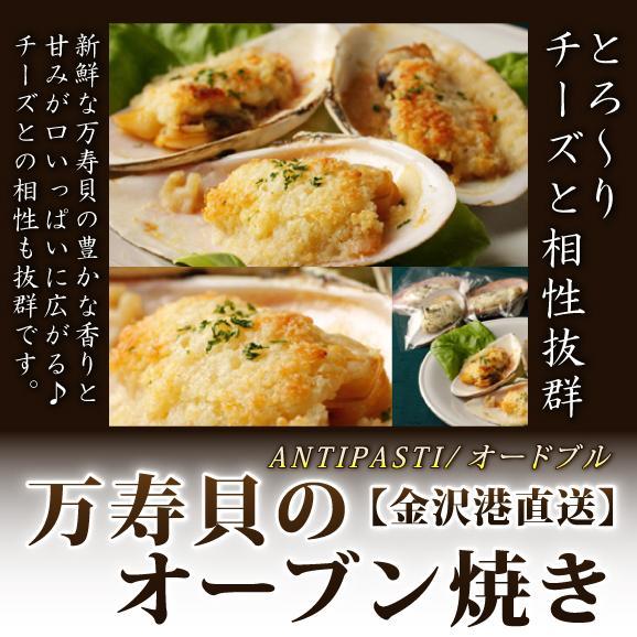 【単品:イタリアンメニュー★オードブル】金沢港産地直送、万寿貝のオーブン焼き01