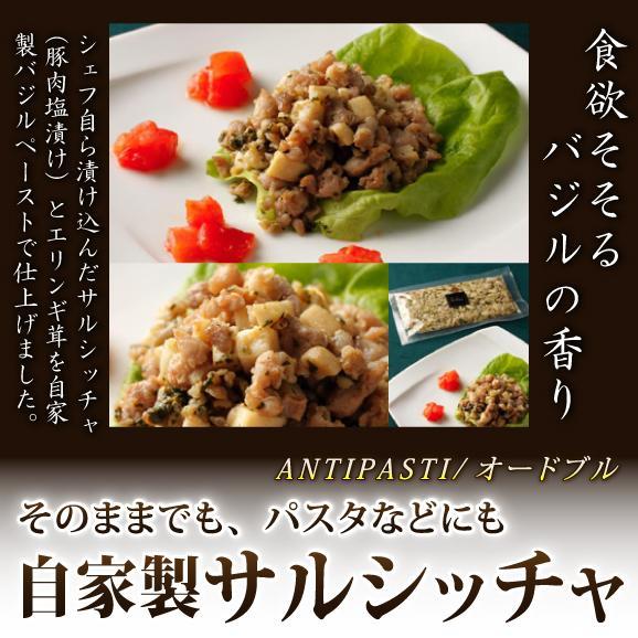 【単品:イタリアンメニュー★オードブル】自家製サルシッチャ01