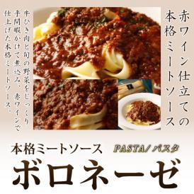 【単品:イタリアンメニュー★パスタ】ボロネーゼ(ミートソース)