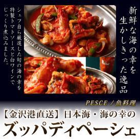 【単品:イタリアンメニュー★魚料理】金沢港産地直送/日本海、海の幸のズッパディペーシェ