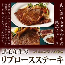 【単品:イタリアンメニュー★肉料理】国産黒毛和牛のリブロースステーキ