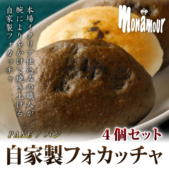 【単品:イタリアンメニュー★パン】自家製フォカッチャ4個入02