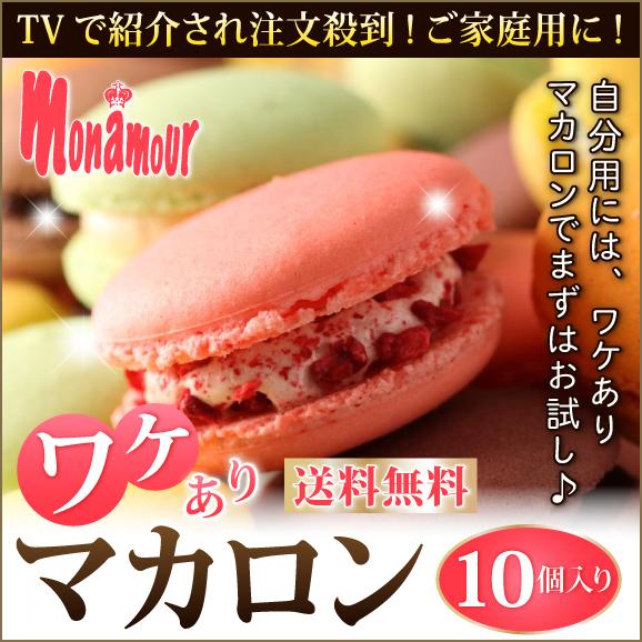 【訳ありお試し】マカロン10個セット【送料無料】(チョコ味は必ず入ってますがフレーバーは選べません)02