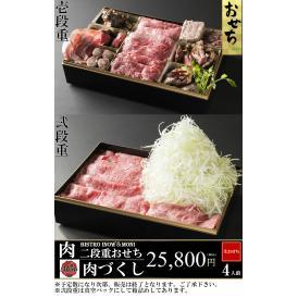 肉 Bistro INOW&MONI 豪華二段重おせち