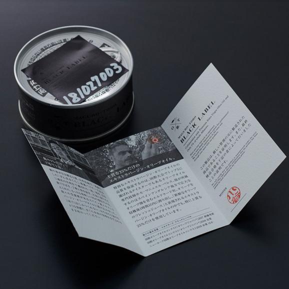 オーシャンプリンセス 鮪とろ BLACK LABEL(ブラックレーベル)03