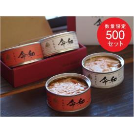 【期間限定】令和ラベル紅白セット(唐辛子&にんにく2缶セット)