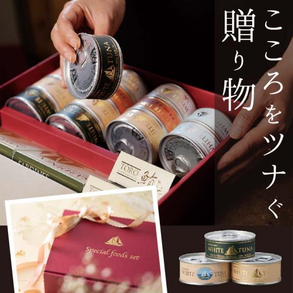 王道 高級 ツナ缶 缶詰 3種6缶セット03