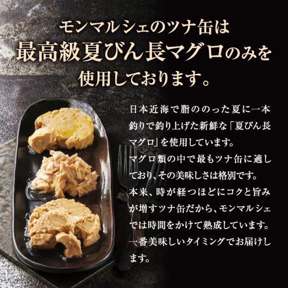 王道 高級 ツナ缶 缶詰 3種6缶セット04