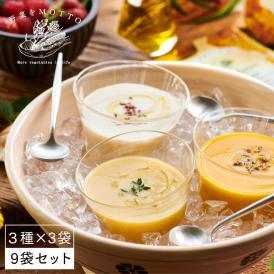 野菜をMOTTO 冷製スープ3種×3袋【9袋セット】【送料無料】