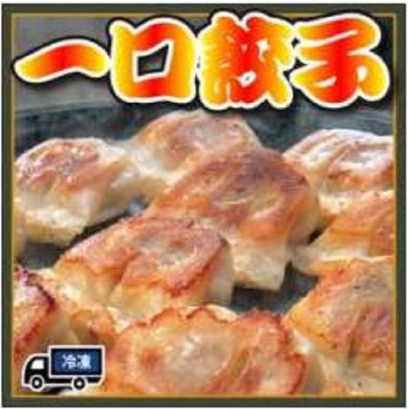 笑笑 国産 一口餃子(冷凍・20ヶ入1P/170g)01