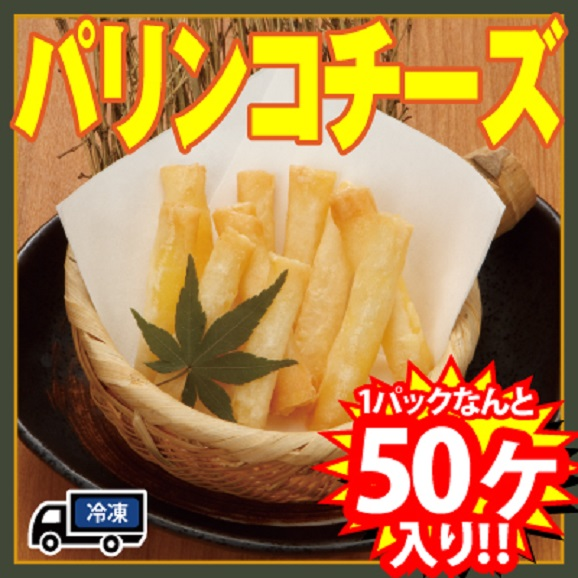 パリンコチーズ(冷凍・50個入270g)02