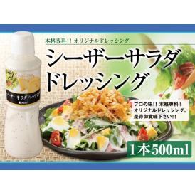 シーザーサラダドレッシング(常温・1本/500ml)