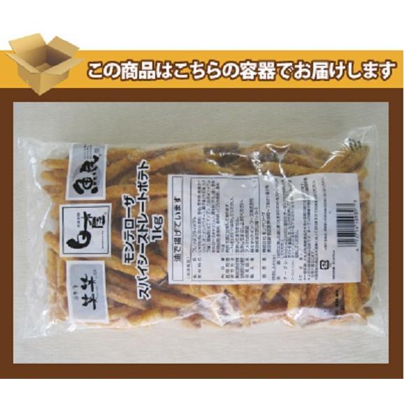 送料無料 スパイシーポテトフライ(冷凍・1P/1kg×3P) 白木屋、魚民、笑笑(フライドポテト)(フレンチポテト) 03