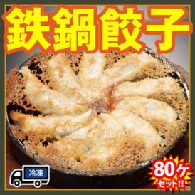 白木屋 国産 本格鉄鍋餃子80個セット(冷凍・20ヶ1P/280g×4P)