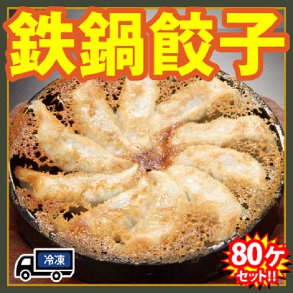 白木屋 国産 本格鉄鍋餃子80個セット(冷凍・20ヶ1P/280g×4P) 01