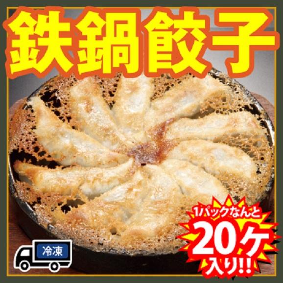 白木屋 国産 本格鉄鍋餃子(冷凍・20ヶ入1P/288g) 02