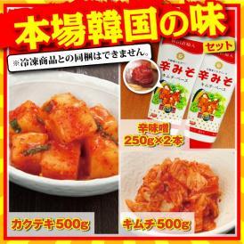 本場韓国の味セット(送料別)※冷凍商品と同梱は不可