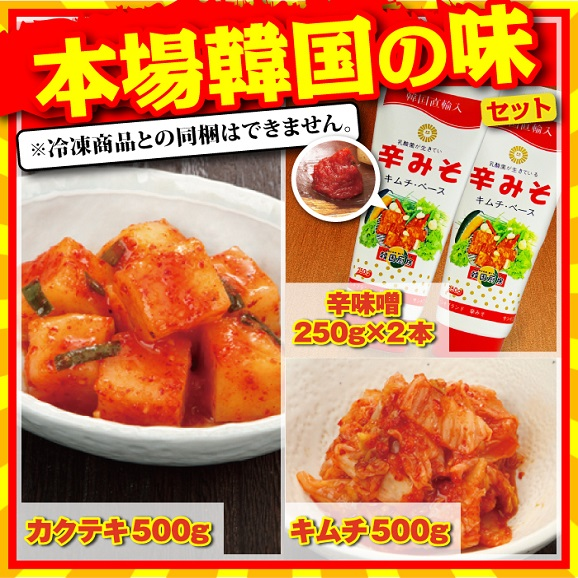 本場韓国の味セット(送料別)※冷凍商品と同梱は不可01