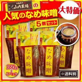 山内農場の人気のなめ味噌5個セット(送料別)