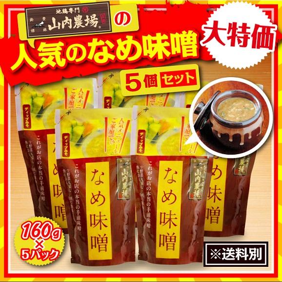 山内農場の人気のなめ味噌5個セット(送料別)01