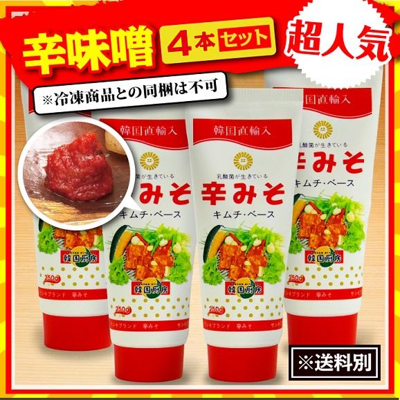 辛味噌(冷蔵・1P/250g×4本) 白木屋、魚民、笑笑のやきとり味噌 ※冷凍商品との同梱は不可 01
