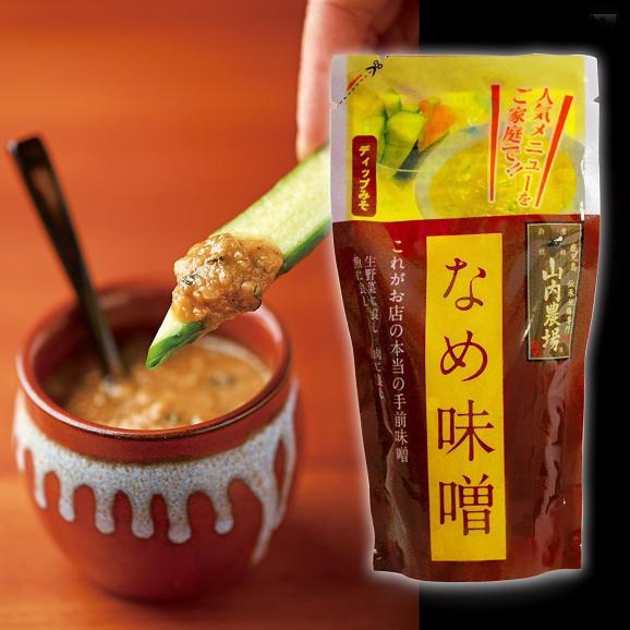 山内農場で大人気のなめ味噌(野沢菜入)(冷凍・160g)【なめみそ】【お通し味噌】 01
