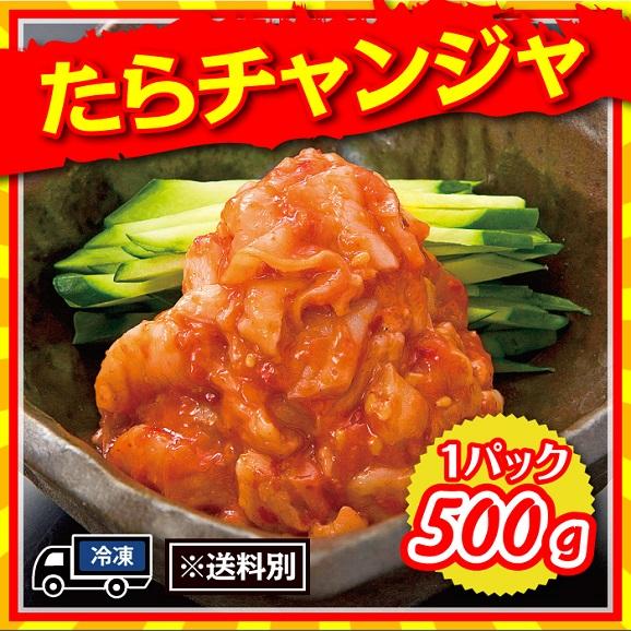 笑笑 たらチャンジャ(冷凍・1P/500g) 02