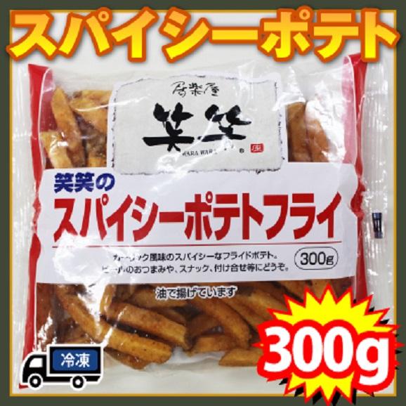 スパイシーポテトフライ(冷凍・1P/300g) 白木屋、魚民、笑笑(フライドポテト)(フレンチポテト) 02
