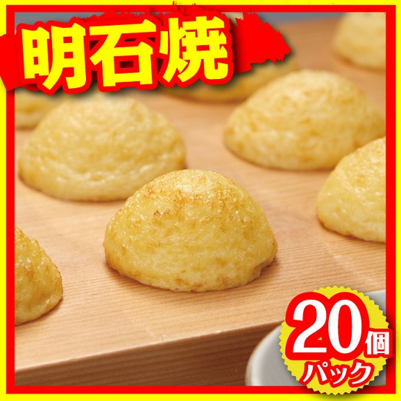 明石焼き(冷凍・20ヶ入1P/600g) 02