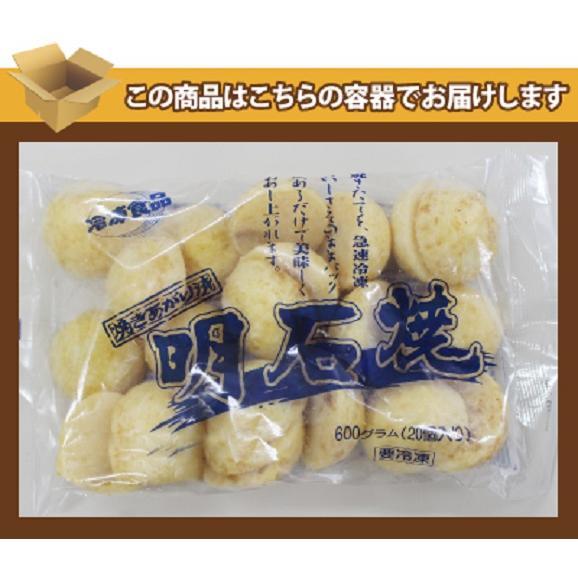 明石焼き(冷凍・20ヶ入1P/600g) 03