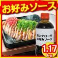 お好みソース(常温・1本/1.17kg)