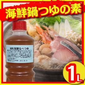 海鮮鍋つゆの素(常温・1本/1L)