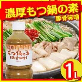 濃厚もつ鍋の素(豚骨味噌)(常温・1本/1L)