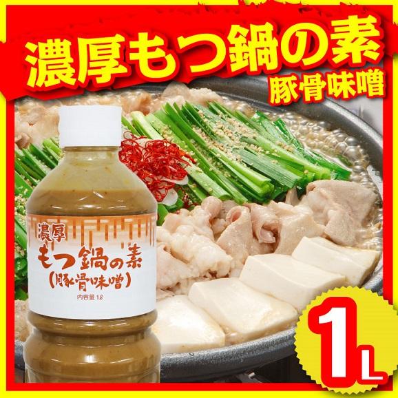 濃厚もつ鍋の素(豚骨味噌)(常温・1本/1L) 01