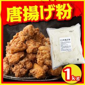唐揚げ粉(常温・1本/1kg)