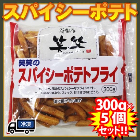 スパイシーポテトフライ(冷凍・1P/300g×5P) 白木屋、魚民、笑笑(フライドポテト)(フレンチポテト) 02