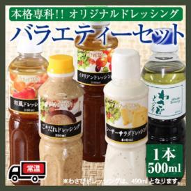 バラエティードレッシング5本セット(送料別)