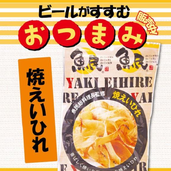 魚民 焼えいひれ(常温・33g/P) おつまみ01