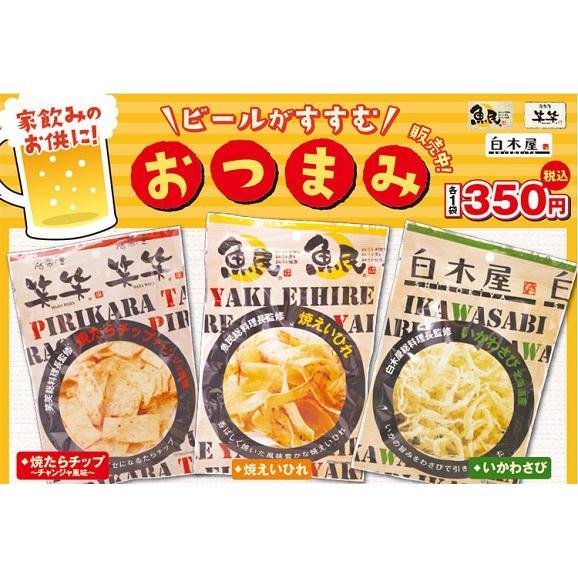 魚民 焼えいひれ(常温・33g/P) おつまみ02