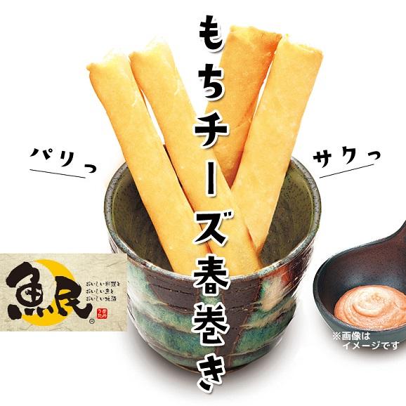 魚民 もちチーズスティック春巻(冷凍・30本450g/P)01