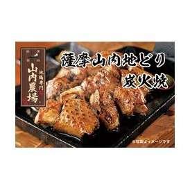 薩摩山内地どり炭火焼(冷凍・100g/P)