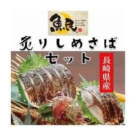長崎産 炙りしめさばセット(冷凍・炙りしめさば95~120g/PC×5)