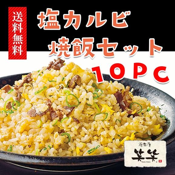 送料無料!塩カルビ炒飯セット(冷凍・塩カルビ炒飯250g/PC×10)01