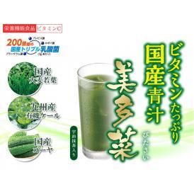 【 国産 青汁 】 美多菜(3g×30袋)ビタミンたっぷり8種、乳酸菌200億個